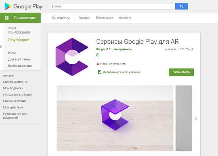 ARCore от Google